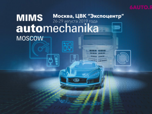 Автомеханика в Экспоцентре «MIMS Automechanika Moscow 2019»