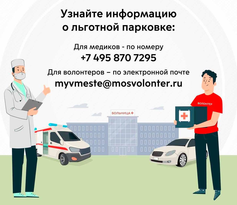 Бесплатной парковкой для медиков в Москве воспользовались почти 70 тысяч раз с начала года